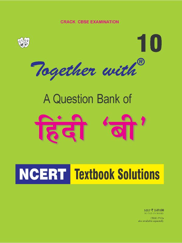 Together with Hindi B NCERT Textbook Solutions for Class 10