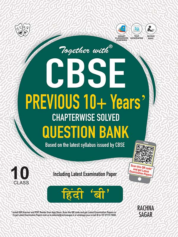 Together with Hindi B CBSE Previous 10+ Years Question Bank for Class 10 Term I & Term II (For 2021-2022 Examination)