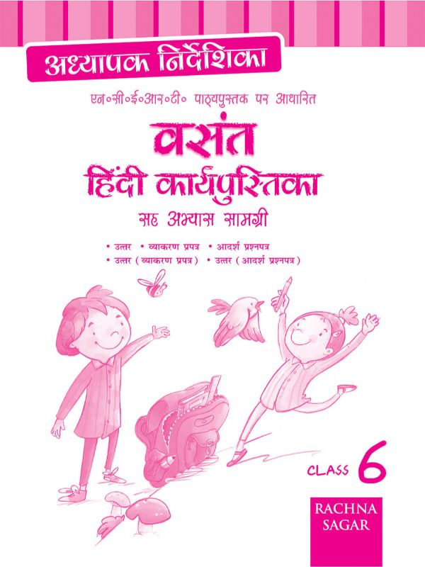 Vasant Hindi NCERT Workbook Solution/TRM for Class 6