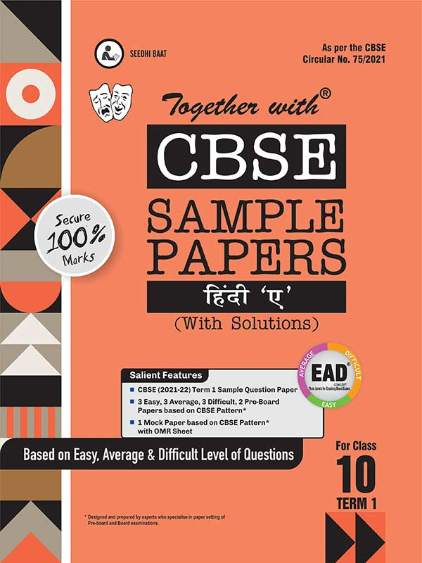 CBSE Hindi A Sample Papers for Class 10th (2021 Board Examination)