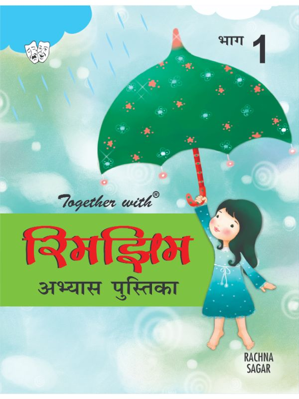 Together With Rimjhim Work Book for Class 1