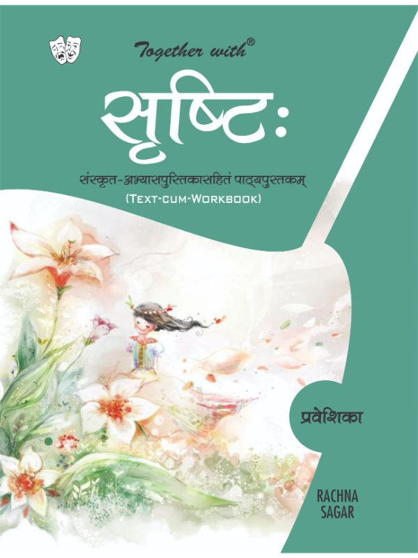 Together With Srishti Sanskrit Text cum Work Book for Class 5