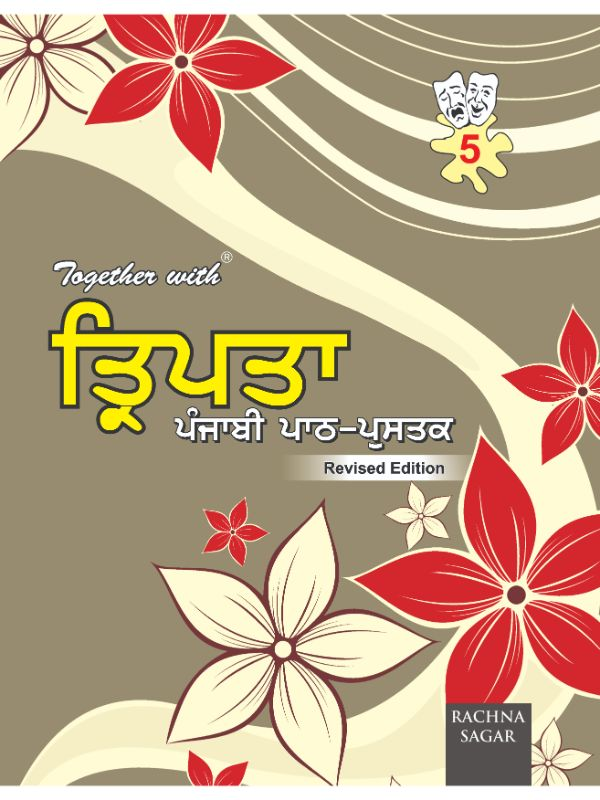 Together With Tripta Punjabi Text Book for Class 5