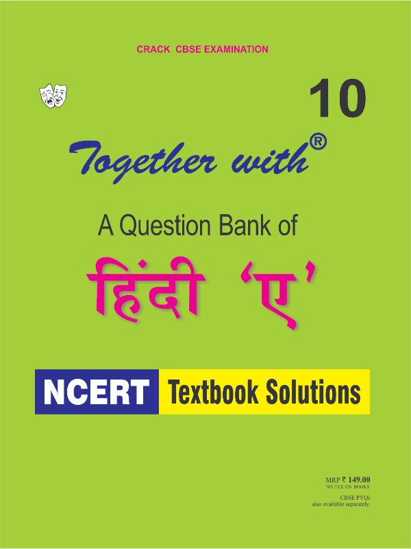 Together with Hindi A NCERT Textbook Solutions for Class 10