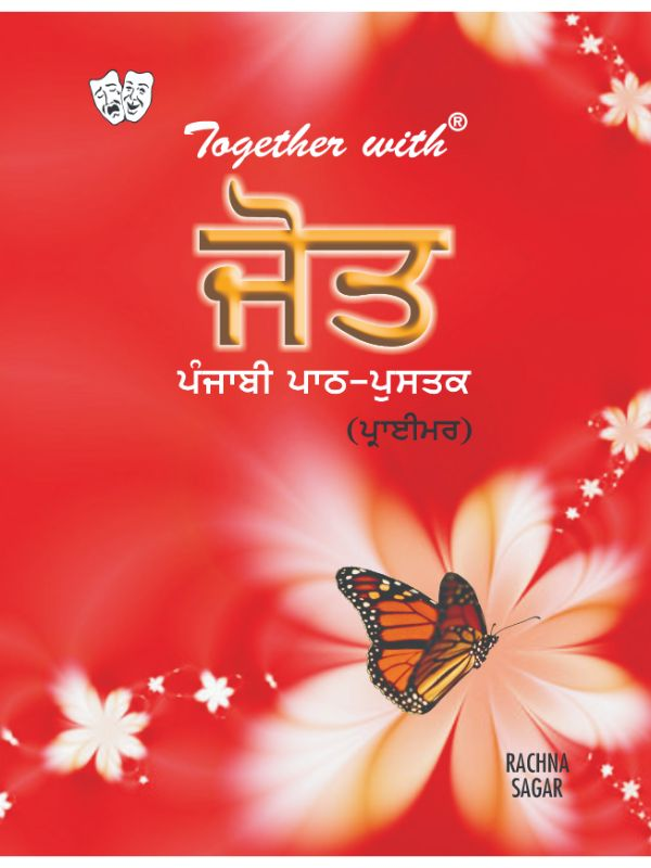 Together With Jyot Punjabi Primer