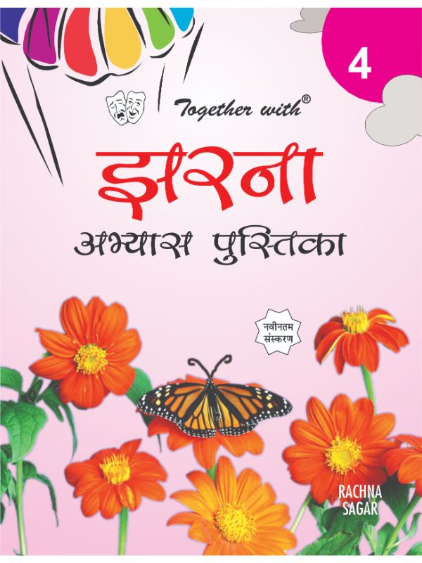 Together with Jharna Work Book for Class 4