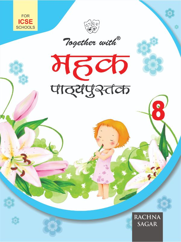 Together with ICSE Mehak Text Book for Class 8