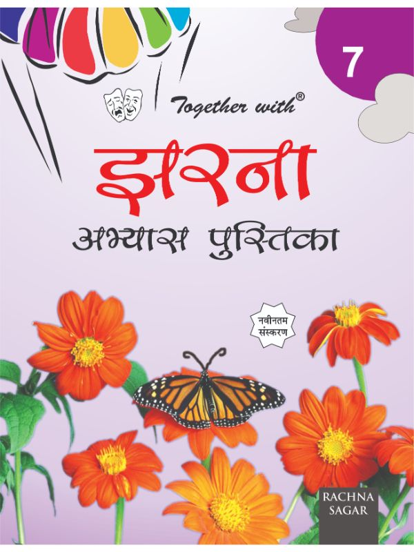 Together with Jharna Work Book for Class 7