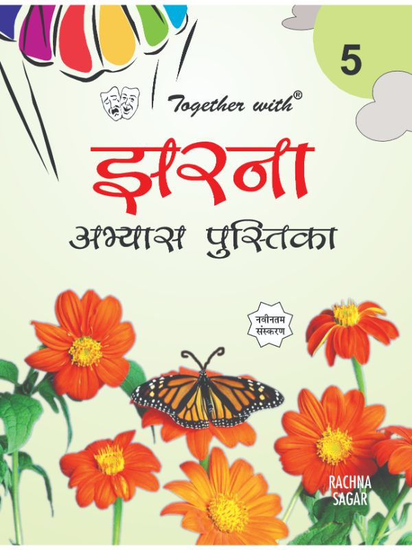 Together with Jharna Work Book for Class 5