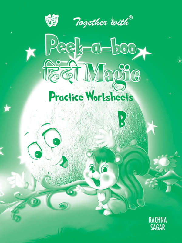 Peek a boo Hindi Magic B Preforated Practice worksheets