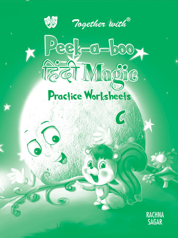 Peek a boo Hindi Magic C Preforated Practice worksheets