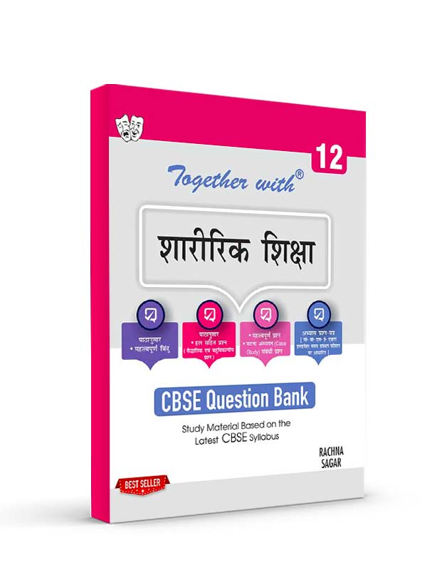 Together with Physical Education Study Material for Class 12 Term I & Term II (For 2021-2022 Examination)  (Hindi Medium)