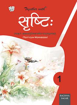 Together With Srishti Sanskrit Text cum Work Book for Class 6