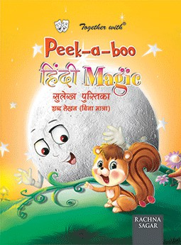 Together With Peek a boo Hindi Magic Sulekh Pustika Shabd Lekhan Bina Matra