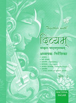 Together with Divyam Sanskrit Text Book Solution/TRM for Class 7 (Part 2)