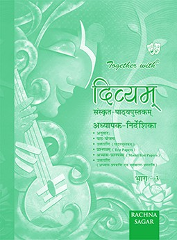 Together with Divyam Sanskrit Text Book Solution/TRM for Class 8 (Part 3)