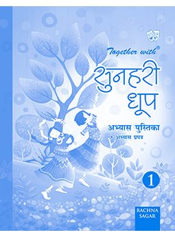 Together with Sunehri Dhoop Worksheets for Class 1