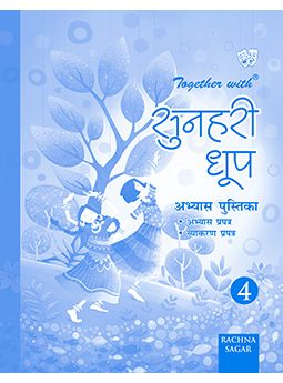 Together with Sunehri Dhoop Worksheets for Class 4