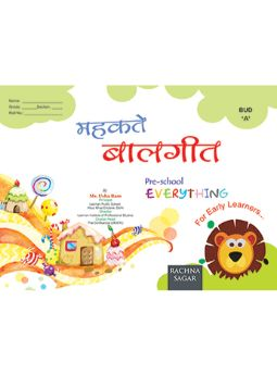 Together With Everything Bud A Mehakte Balgeet for Class Nursery
