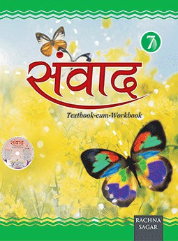 Together With Samvad Hindi Text Book cum Work Book for Class 7