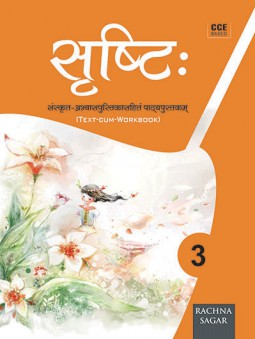 Together With Srishti Sanskrit Text cum Work Book for Class 8